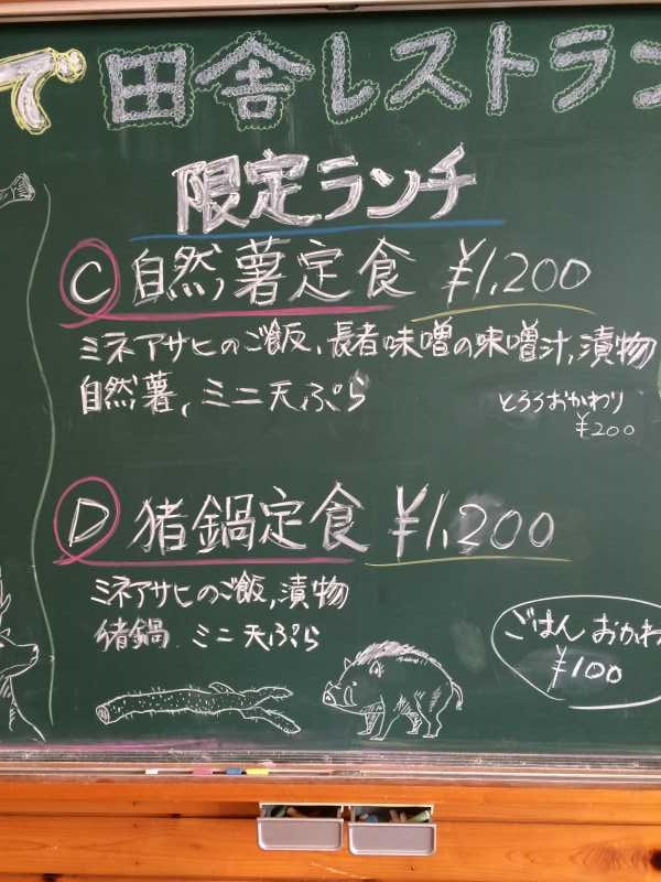 つくで田舎レストランすがもりで冬季限定の自然薯定食と猪鍋定食を食べてきたよ (7)