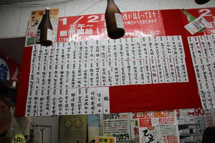 酒のリカプラで蓬莱泉「空」のしぼりたて生原酒を予約購入!正月の贅沢!【愛知県新城市】 (1)