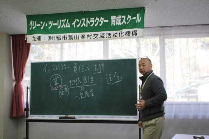 グリーンツーリズムインストラクターの講習を奥三河東栄町で受けてきました!