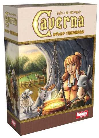 アグリコラより面白いと噂のボードゲーム「カヴェルナ 洞窟の農夫たち」