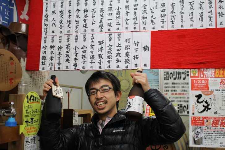 酒のリカプラで蓬莱泉「空」のしぼりたて生原酒を予約購入!正月の贅沢!【愛知県新城市】 (2)