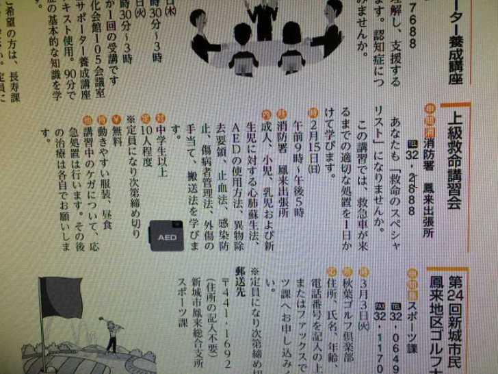 人生三度目の上級救命講習を受けてきたよ。東京だと有料なのに愛知県新城市だと無料でびっくり! (2)