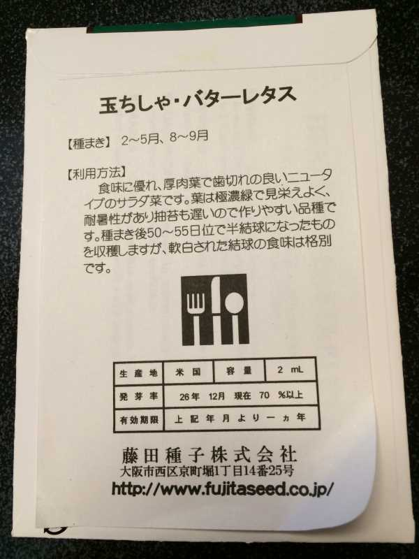 【珍しい野菜栽培】2.育てるレア野菜の種は通販で。藤田種子で発注しました! (18)
