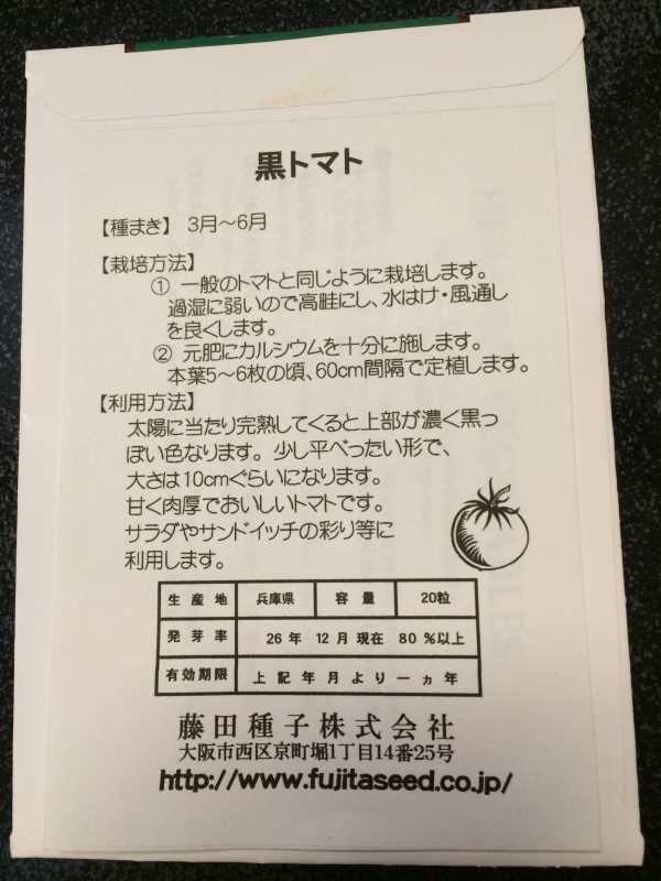 【珍しい野菜栽培】2.育てるレア野菜の種は通販で。藤田種子で発注しました! (6)