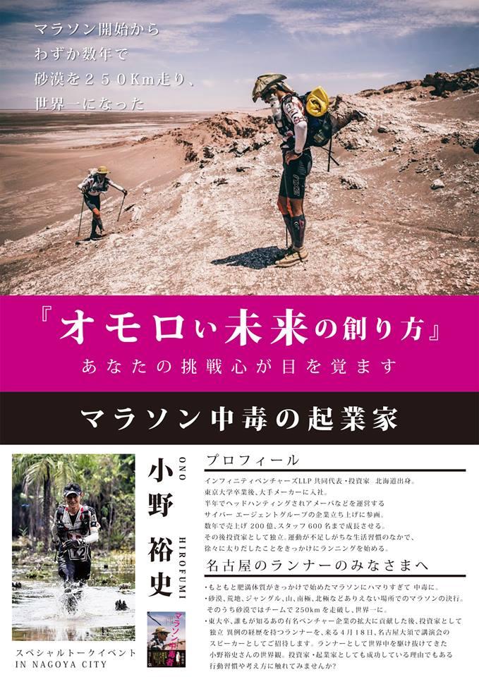 「マラソン中毒者」小野裕史講演会が名古屋で行われます。前回聞き逃した方は是非! (1)