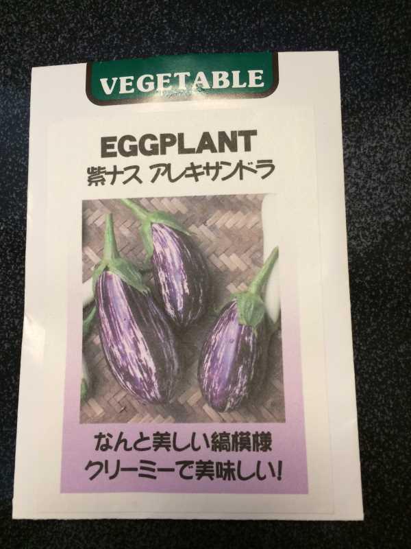 【珍しい野菜栽培】2.育てるレア野菜の種は通販で。藤田種子で発注しました! (1)