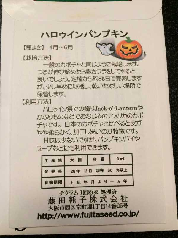【珍しい野菜栽培】2.育てるレア野菜の種は通販で。藤田種子で発注しました! (22)