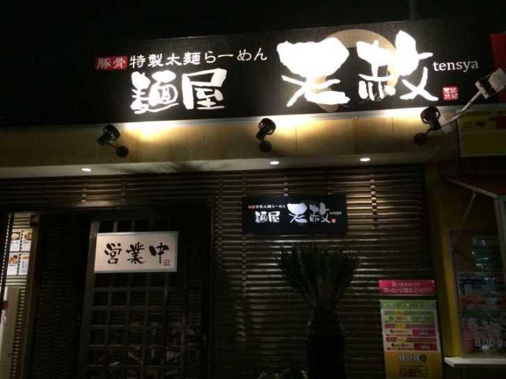 麺屋「天赦」 - 愛知県新城市の二郎系のがっつりラーメン (1)