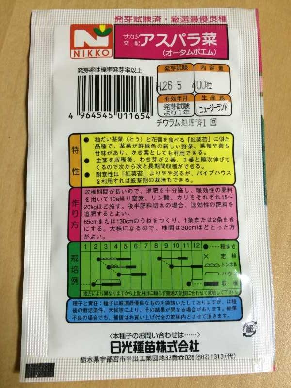 【珍しい野菜栽培】4.千成ひょうたん・特大ひょうたんとパクチーの種をゲット! (8)