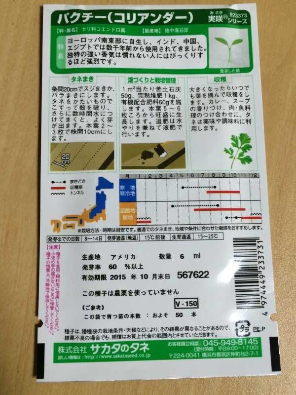 【珍しい野菜栽培】4.千成ひょうたん・特大ひょうたんとパクチーの種をゲット! (6)