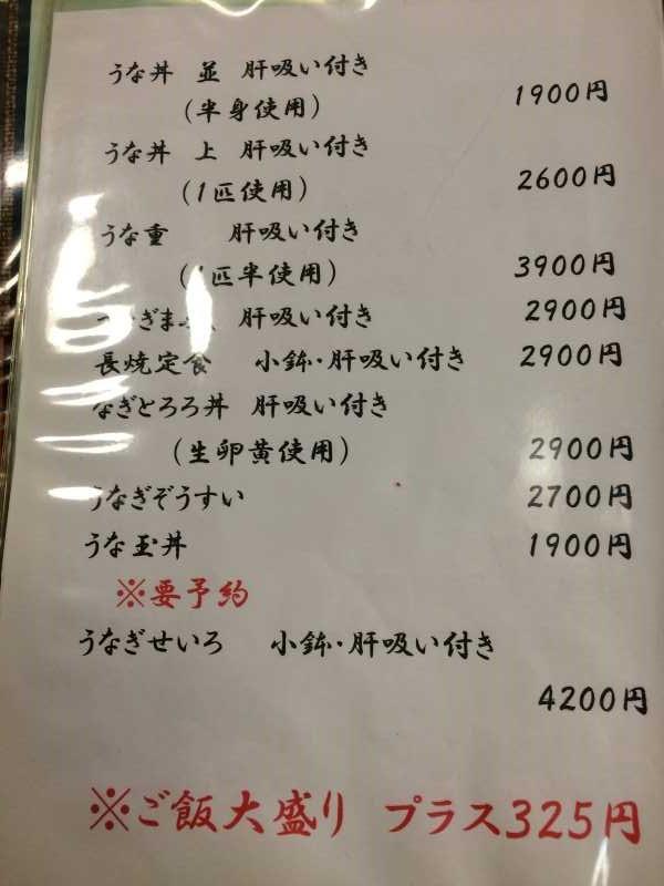 弥富のうなぎ屋「たてまつ」がおいしい!【愛知県海部郡飛島村】 (3)