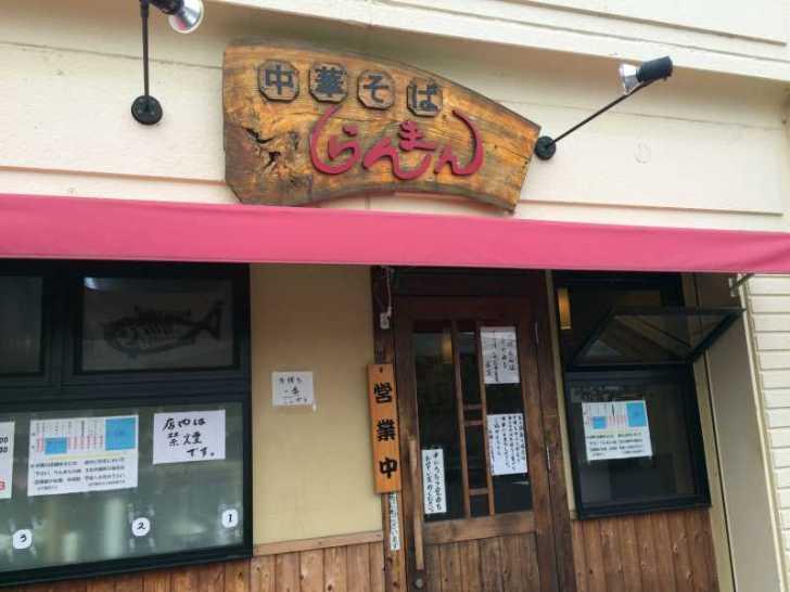 三重県四日市の無添加・無化調の素朴なラーメン「中華そば らんまん」がおいしい!