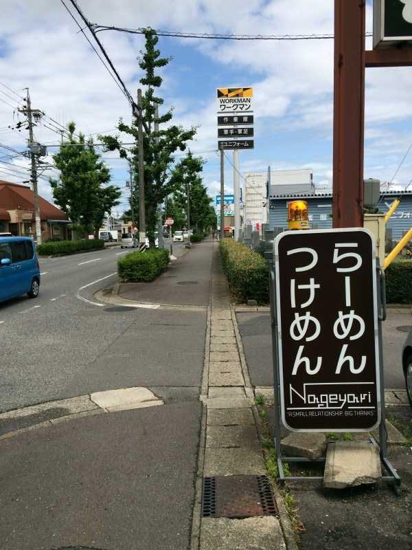 なげやり(Nageyari)のラーメンが麺彩房の味そっくりで美味しすぎる!【岐阜県各務原市】 (1)
