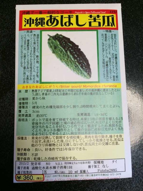 【珍しい野菜栽培】10.珍しい野菜が発芽しないので、珍しくない野菜も育てることにした (3)