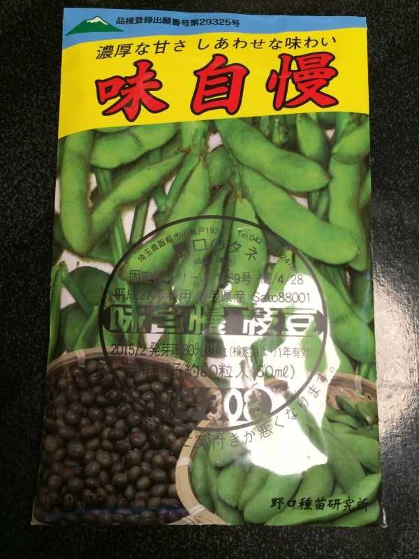 【珍しい野菜栽培】10.珍しい野菜が発芽しないので、珍しくない野菜も育てることにした (8)