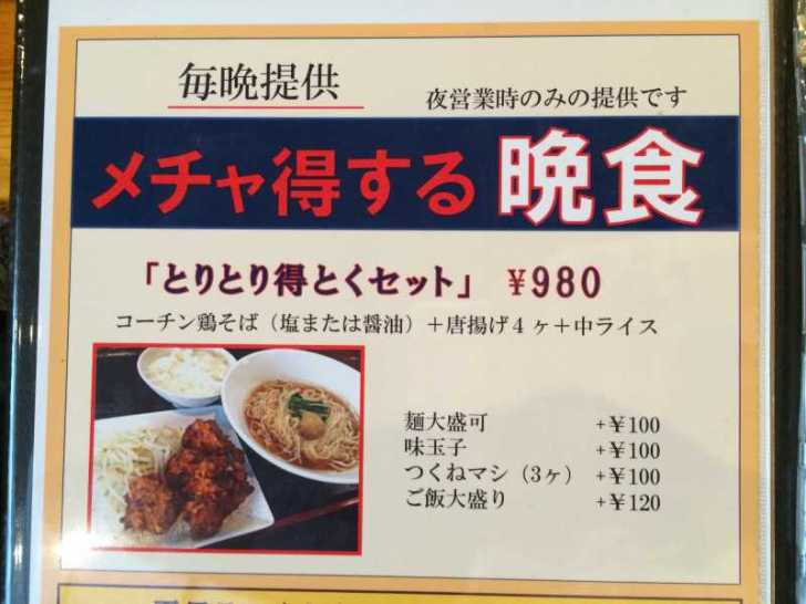豊田市で一番おいしいラーメン屋「麺創なな家」 (12)