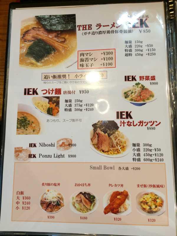 豊田市で一番おいしいラーメン屋「麺創なな家」 (10)