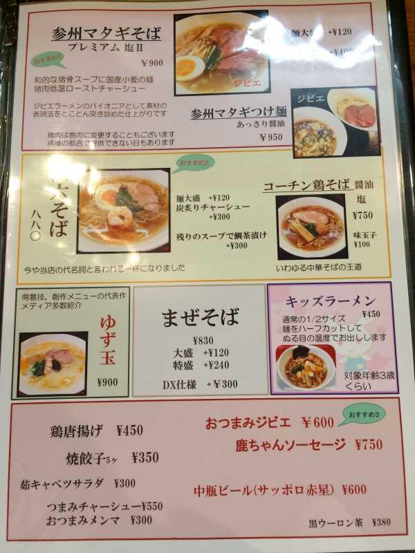 豊田市で一番おいしいラーメン屋「麺創なな家」 (11)
