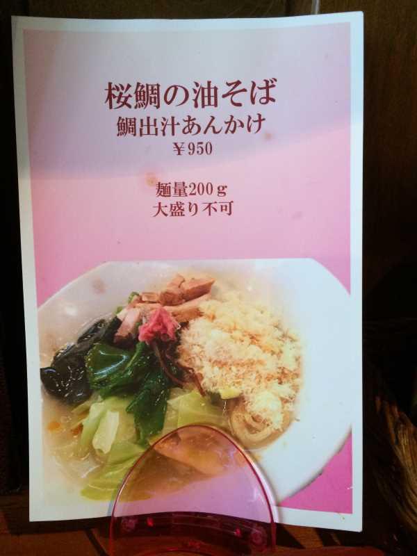 豊田市で一番おいしいラーメン屋「麺創なな家」 (1)