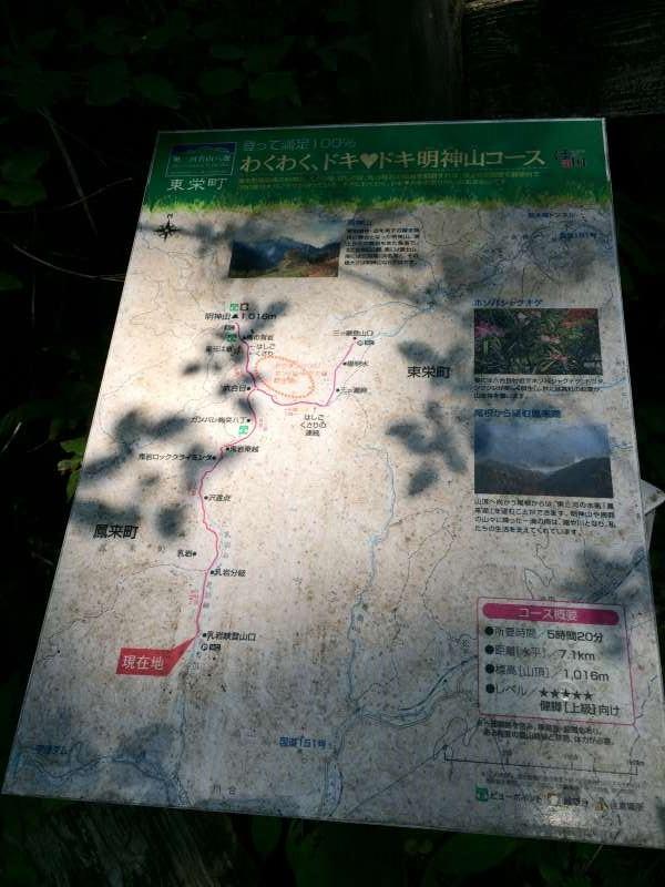 三ツ瀬明神山を登山してきたよ!登山ルートは絶景の乳岩コース【愛知】 (1)