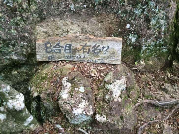 三ツ瀬明神山を登山してきたよ!登山ルートは絶景の乳岩コース【愛知】 (17)