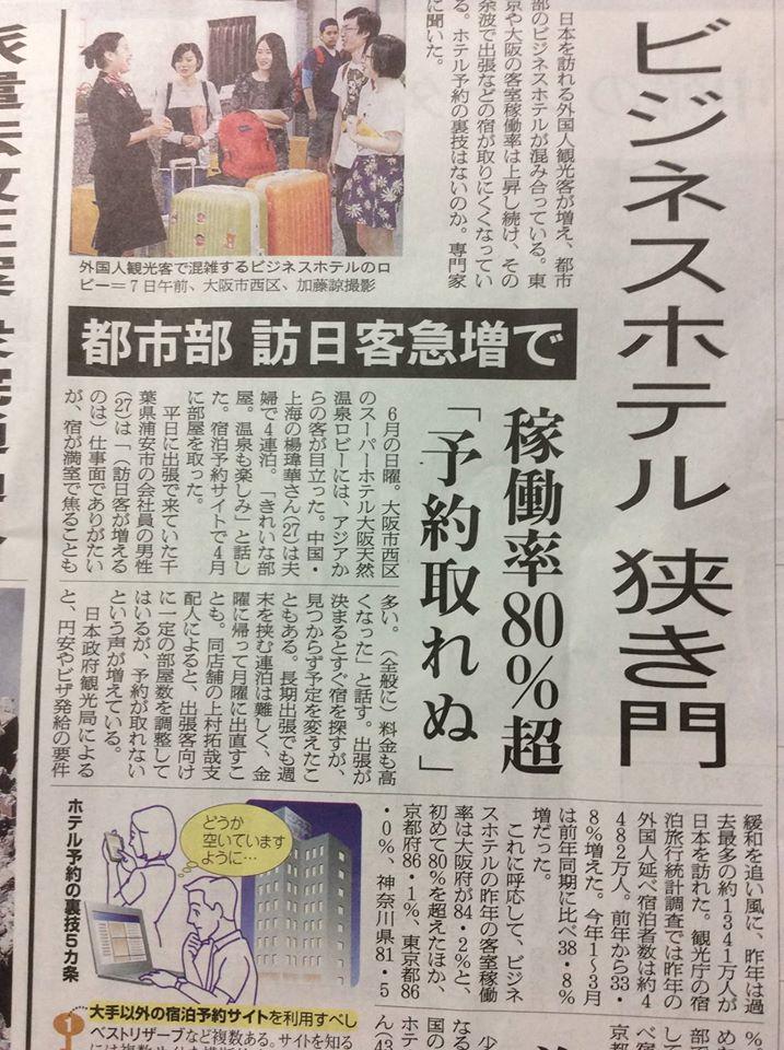 大阪のビジネスホテルの予約取れない問題解決のために友人がゲストハウスを始めるので、手伝ってきた!
