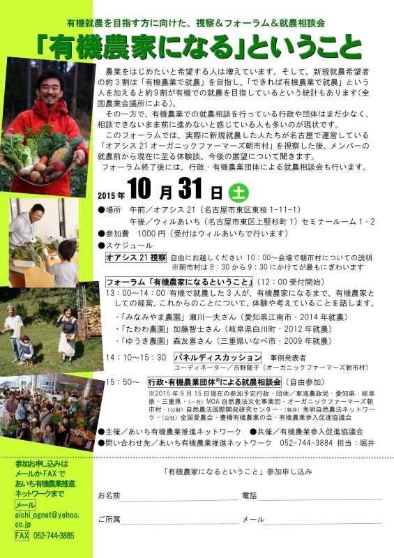有機農家を目指す方のみに絞った貴重なイベント【有機農業・自然農法限定の就農相談会あり】
