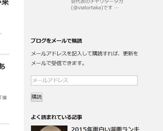 当ブログ記事を「メール購読」できるように配信始めました。登録どうぞ! (3)