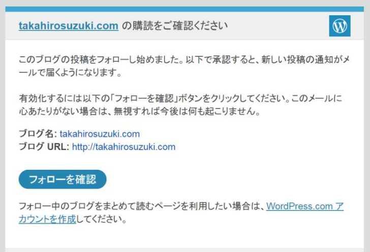 当ブログ記事を「メール購読」できるように配信始めました。登録どうぞ! (1)