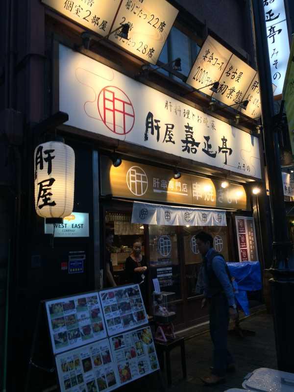 おいしい肝を名古屋で食べたかったら伏見へ急げ!「肝屋 嘉正亭 みその」の牛心や馬肝がおすすめ! (1)