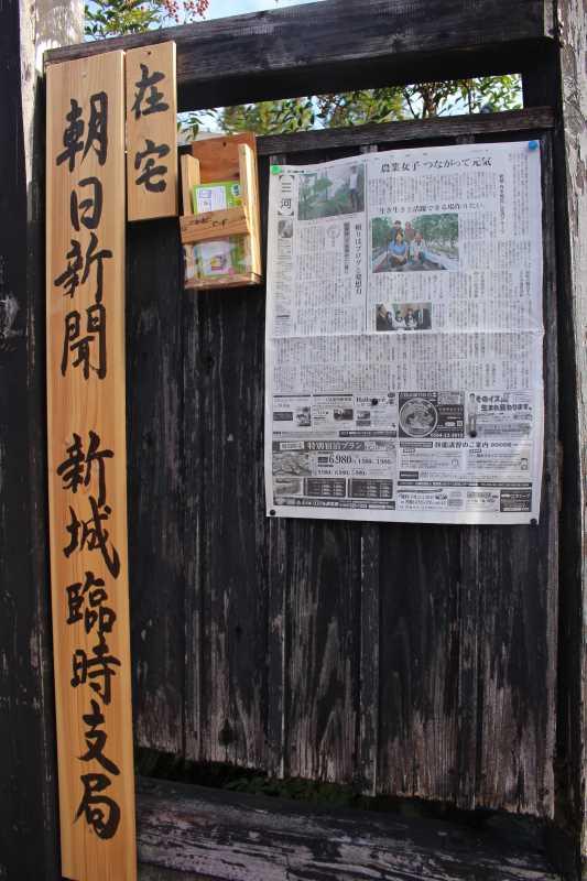 朝日新聞に地域おこし協力隊の活動が掲載されたよ!キーワードは「ブログと発想力」 (2)