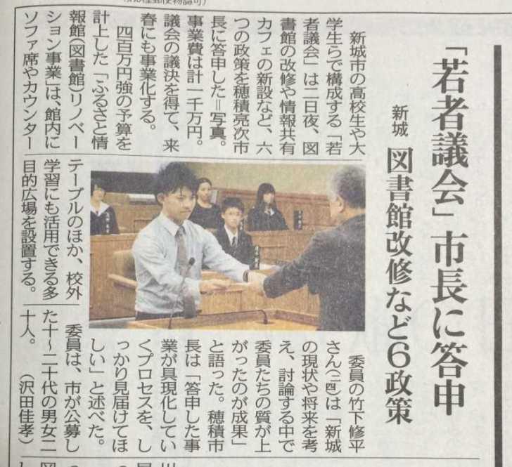 若者議会の政策が市長に答申されました!6つの政策の事業費は約1000万円【愛知県新城市】