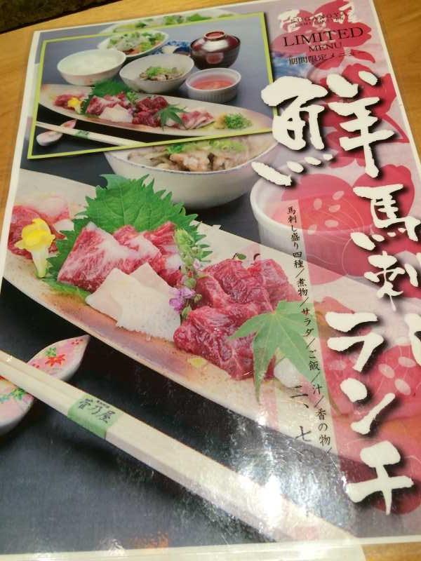 【熊本県の人気店ランチ】馬刺しは菅乃屋と馬ヒレステーキは天国がおすすめすぎる! (3)