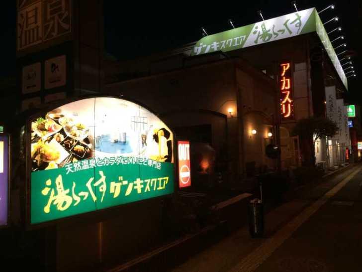 熊本市で安い宿泊先はスーパー銭湯か漫画喫茶!(※格安ホテルが満室で入れなかっただけ涙) (1)