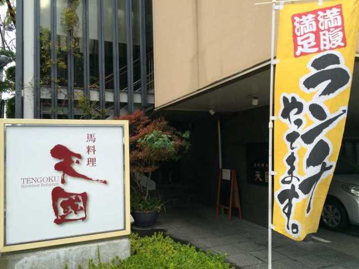 【熊本県の人気店ランチ】馬刺しは菅乃屋と馬ヒレステーキは天国がおすすめすぎる! (11)