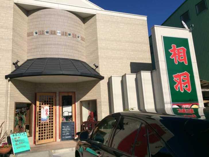 名古屋市中川区の中華料理屋「相羽」の幻の天津飯食べてきました!ランチおいしい!! (1)