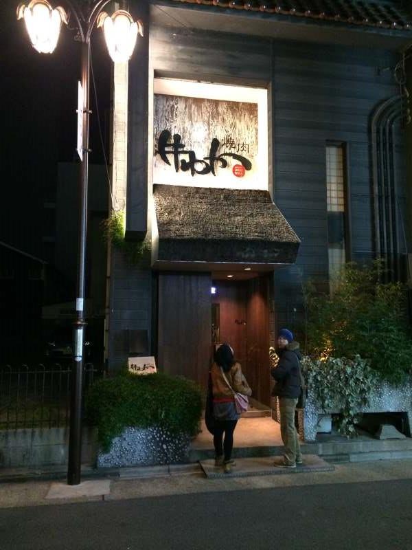 名古屋でおすすめの焼肉屋「牛わか」 牛タンとハラミがおいしすぎてやばい!!