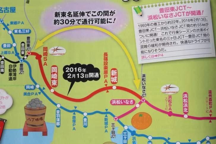 【朗報】新東名が全線開通で奥三河の日帰り圏域人口400万人増加!おすすめスポットは? (1)