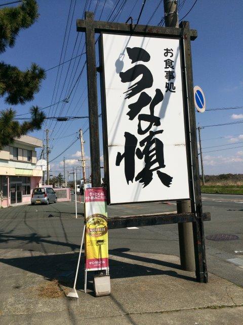 浜松のうな慎でうなぎの刺身を食べてみた!血に毒があるのに生でどうやって食べるのか? (1)