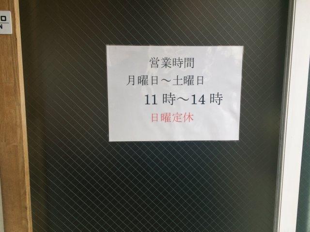 伝説のつけ麺べんてんの弟子の店「自家製中華そば としおか@早稲田」に行ってきたよ! (6)
