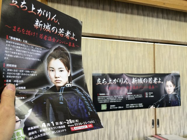 愛知県新城市で第2期若者議会の委員を募集!市外委員も5名募集!(交通費支給)