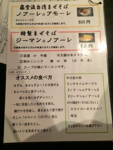 静岡三島のラーメン屋「藤堂」の塩ラーメンがおいしい!塩でレベル高い店は貴重!! (10)