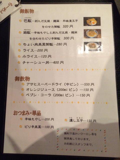 静岡三島のラーメン屋「藤堂」の塩ラーメンがおいしい!塩でレベル高い店は貴重!! (11)