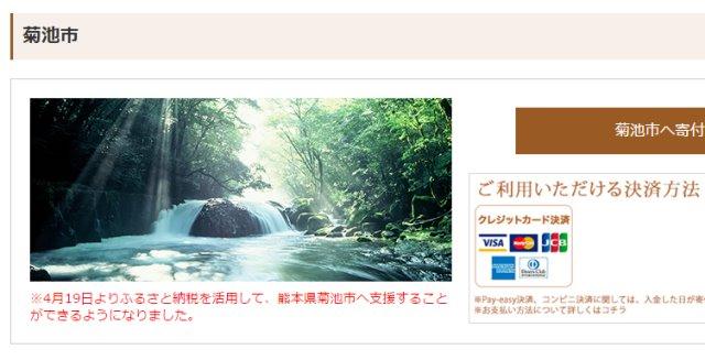 永江一石さんの慧眼に便乗し、熊本県菊池市にふるさと納税で支援してみた! (2)