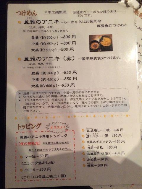 静岡三島のラーメン屋「藤堂」の塩ラーメンがおいしい!塩でレベル高い店は貴重!! (12)