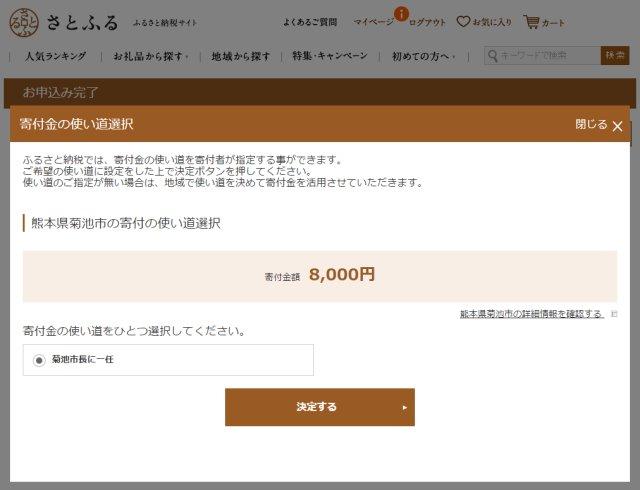 永江一石さんの慧眼に便乗し、熊本県菊池市にふるさと納税で支援してみた! (3)
