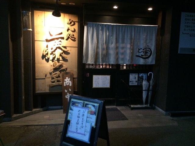 静岡三島のラーメン屋「藤堂」の塩ラーメンがおいしい!塩でレベル高い店は貴重!! (2)