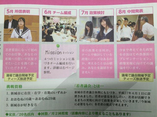 愛知県新城市で第2期若者議会の委員を募集!市外委員も5名募集!(交通費支給) (3)