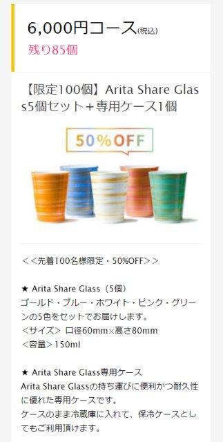 【有田焼400周年記念】おしゃれなビール専用グラスArita Share Glassのクラウドファンディングがアツい! (2)