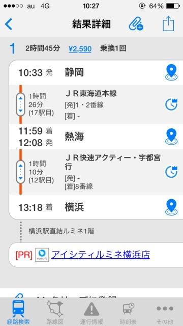 JR新城駅からJR横浜駅に鈍行で行く場合、JR静岡駅で下車した方が安いという衝撃 (5)